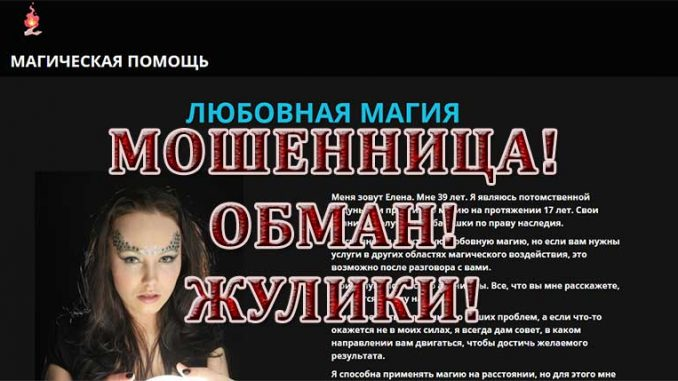Ведунья Елена (magija-elena.usluga.me) – примитивная мошенница