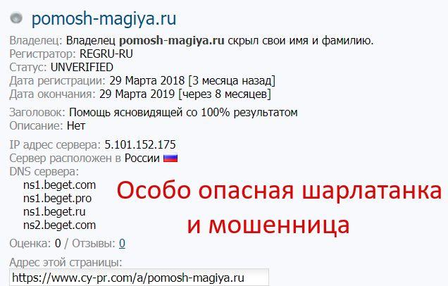 Ясновидящая Наталья Викторовна (pomosh-magiya.ru) — обман