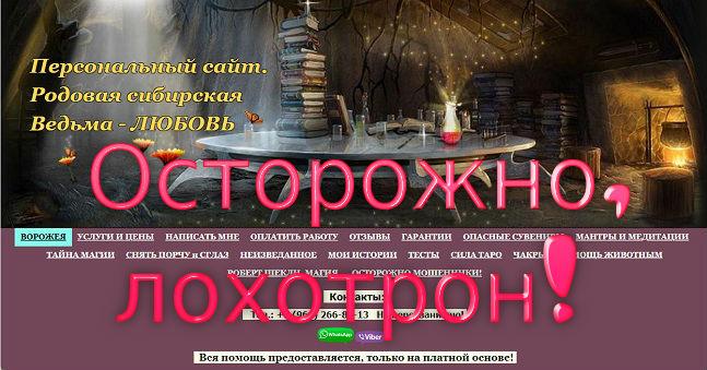Сибирская ведьма Любовь Романова