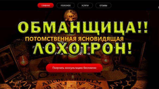 Ясновидящая Мадина (predskazanie74.ru) – мошенница