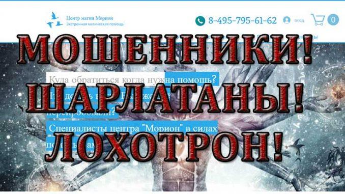 Центр магии Морион (centrmorion.ru) — шарлатаны