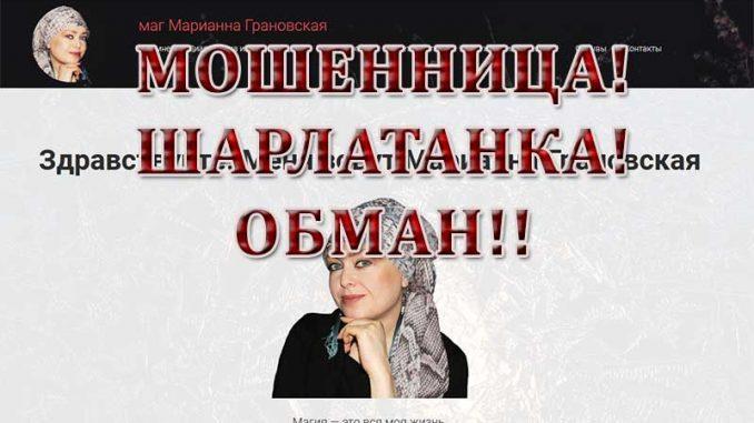 Маг Марианна Грановская (marianna.moscow) — обманщица