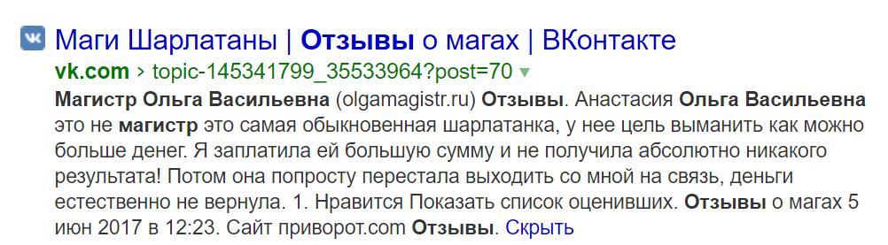 маг Ольга мошенница