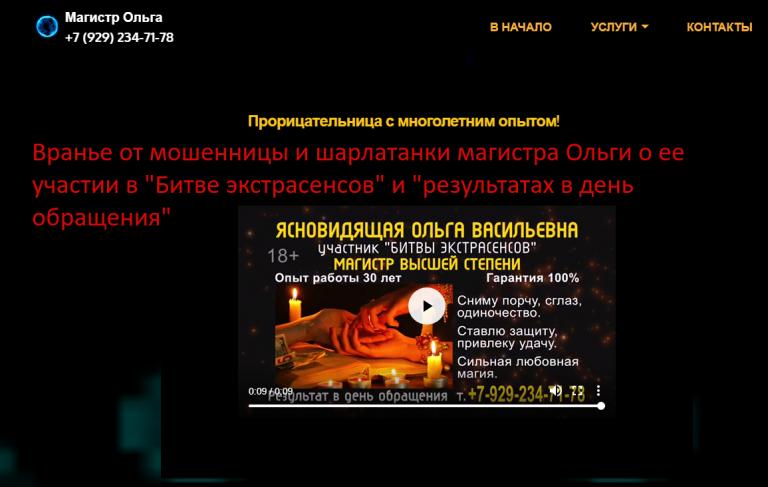 olgamagistr.ru