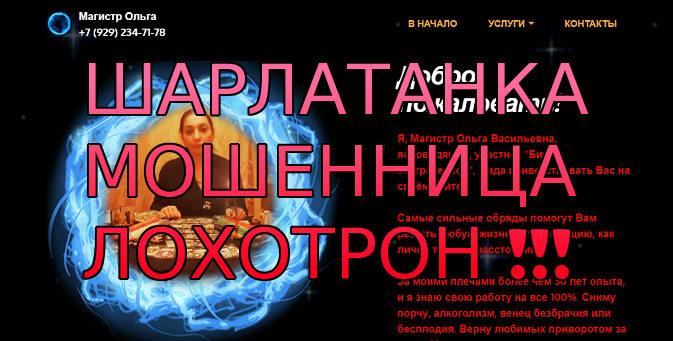 магистр ясновидящая Ольга Васильевна