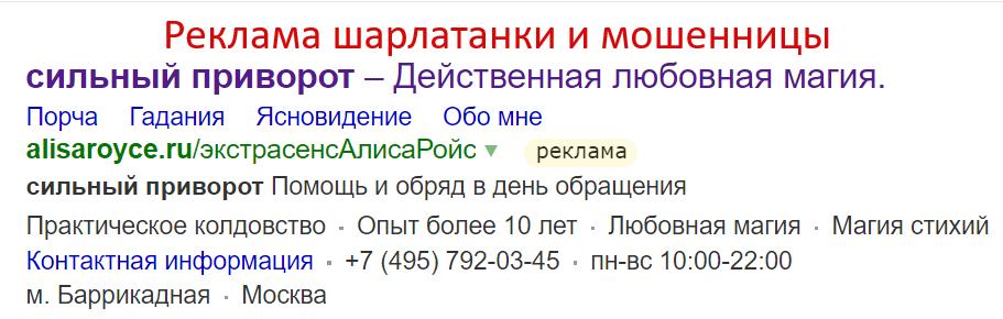 Экстрасенс Алиса Ройс (alisaroyce.ru) – шарлатанка