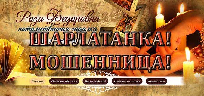 Маг Роза Федоровна (gadanie-roza.ru) — мошенница