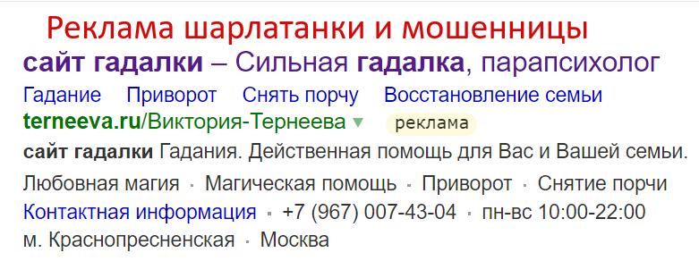 Маг Виктория Тернеева (terneeva.ru)  - шарлатанка