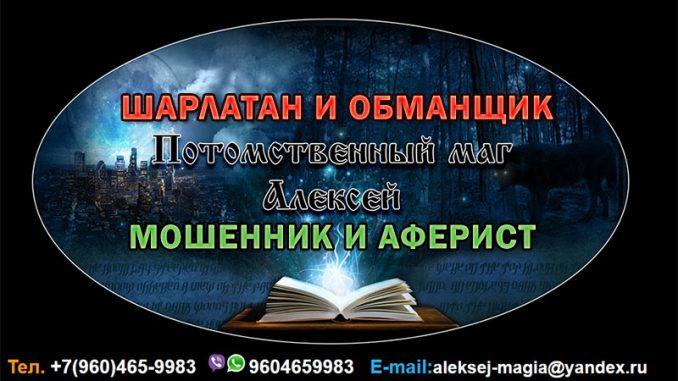 Маг Алексей (маг-алексей.рф) – шарлатан