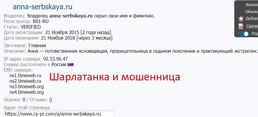 Ясновидящая Анна Сербская (anna-serbskaya.ru) – мошенница