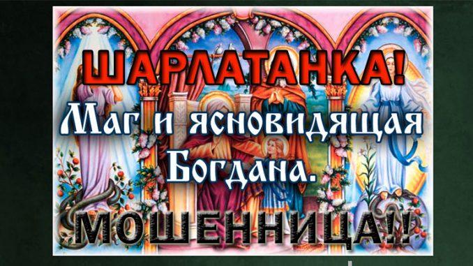 Ясновидящая Богдана (bogdana-mag.ru) – обманывает