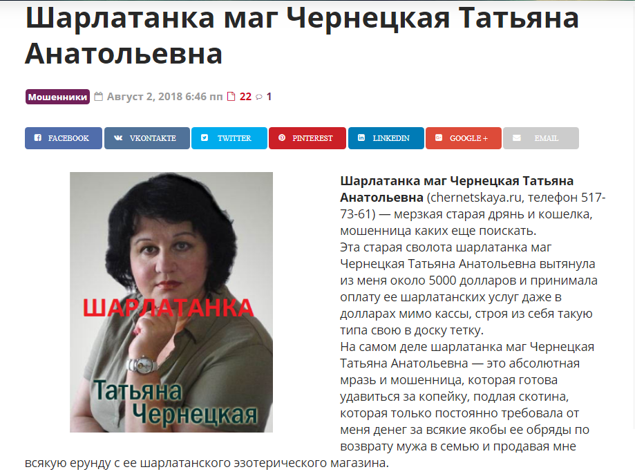 Маг Чернецкая Татьяна (chernetskaya.ru) – шарлатанка