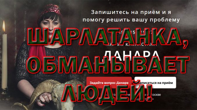 Известная шарлатанка маг Данара (danara-mag.ru)
