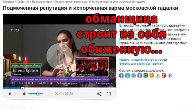 Шарлатанка Елена Ерлин ( elena-erlin.ru ) просит помощи у полиции