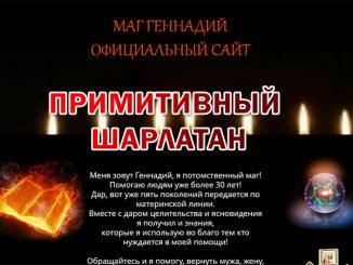 Маг Геннадий (mag-gen.ru) – обманщик