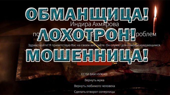 Маг Индира Ахмярова (ahmyarova.ru) – обманщица