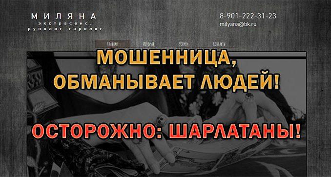 Экстрасенсорная шарлатанка Миляна (milyana-mag.ru)