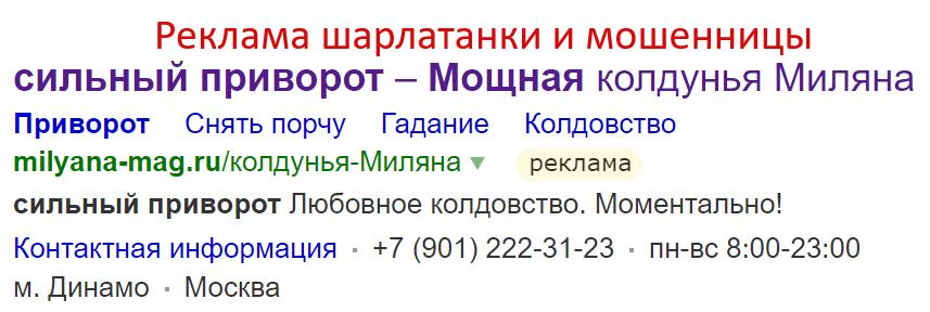 "<img src=""https://nemagi.ru/wp-content/uploads/2018/08/milana2.png"" alt=""Экстрасенсорная шарлатанка Миляна (milyana-mag.ru)"" width=""594"" height=""286"" class=""aligncenter size-full wp-image-1275"" />"