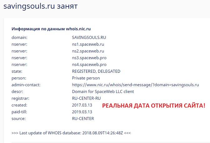savingsouls.ru