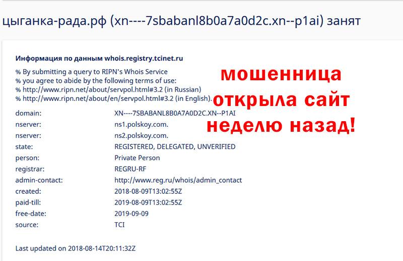 Гадалка Рада (цыганка-рада.рф) – мошенница