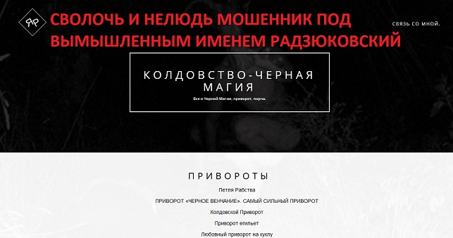 koldun-smerti.net
