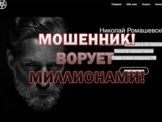 Маг Николай Ромашевский (romashewsky.ru) – мошенник
