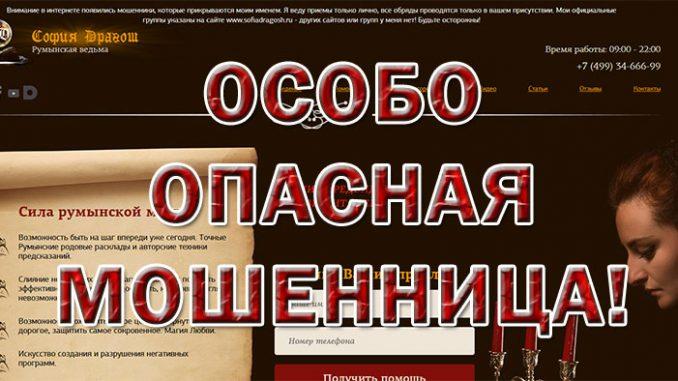 Ведьма София Драгош (sofiadragosh.ru) – особо опасная шарлатанка