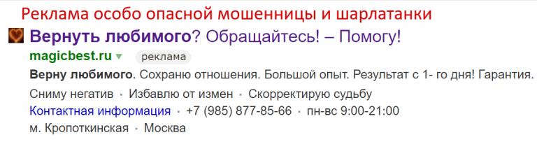 Маг Анна (magicbest.ru) — шарлатанка