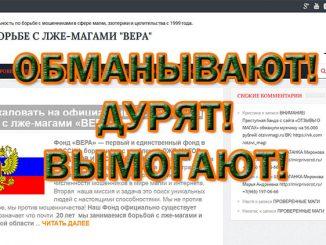 Мошенники из фонда по борьбе с лжемагами «Вера» magicotzyv.ru