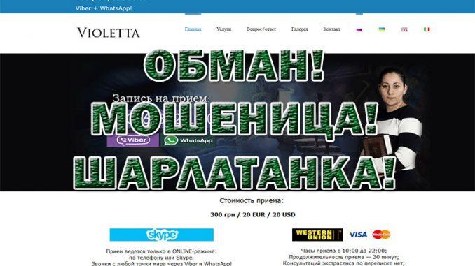 Гадалка Виолетта (violetta.in.ua) – мошенница