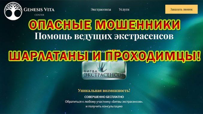 Центр Генезис Вита (genesis-vita.ru) – шарлатаны