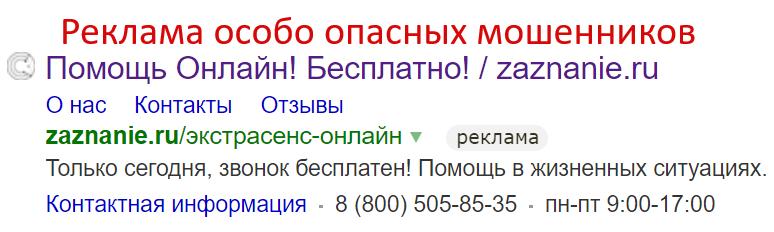 Шарлтаны из Центра развития «Кассиопея» (zaznanie.ru)
