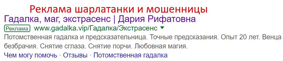Мошенница гадалка Дария Рифатовна (gadalka.vip)