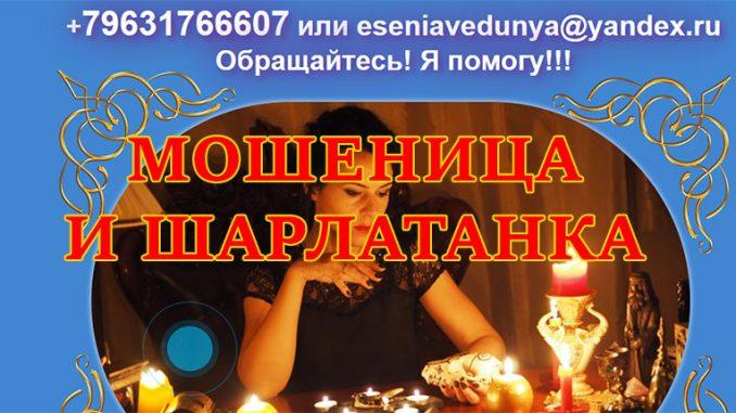 Шарлатанка ведунья и ясновидящая Есения (esenia-magia.ru)
