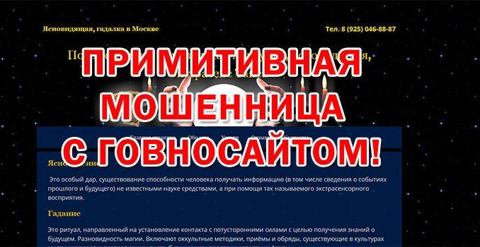 Лже экстрасенс Таиса (gadanie-mo.ru) – мошенница