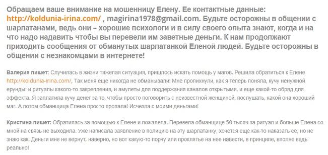 отзывы koldunia-irina