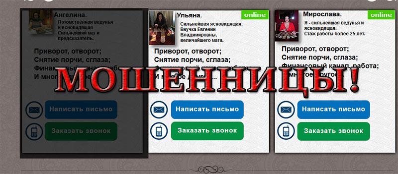 маги-россии.рф — опасные мошенники