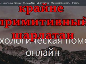 Маг Моран (magmoran.ru) – шарлатан