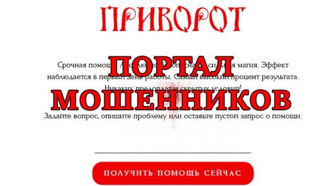 помогу.online — сайт украинских мошенников