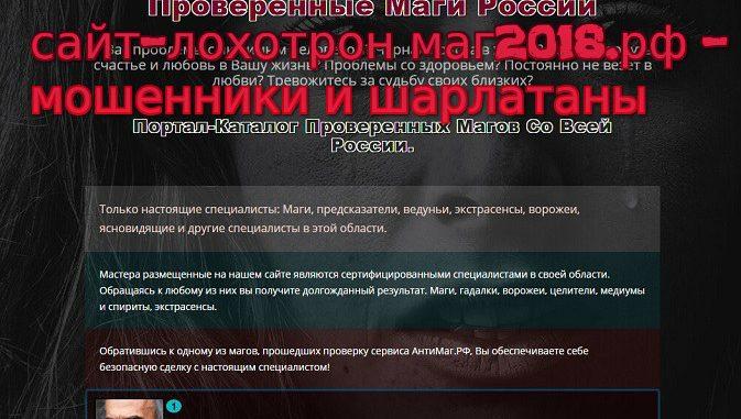 маг2018.рф