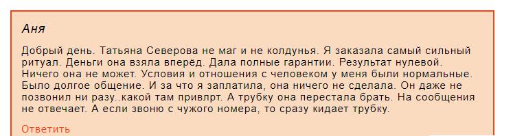 Колдунья Татьяна Борисовна