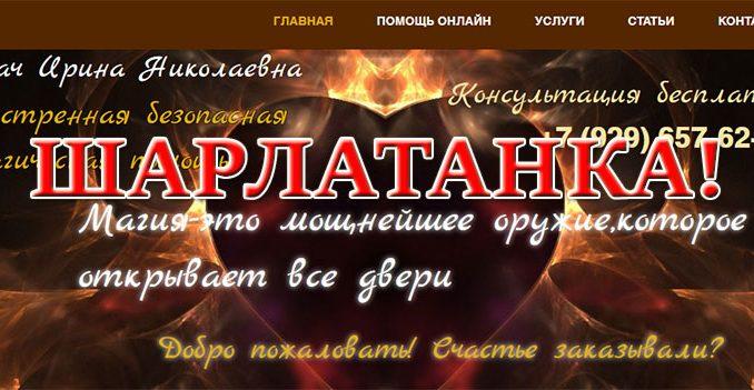 Маг Ткач Ирина Николаевна (chudo-tkach.ru) – шарлатанка