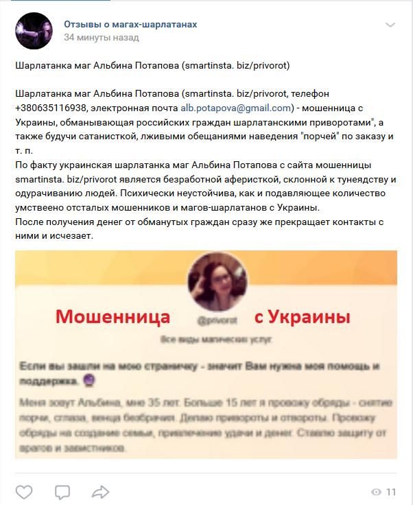 Маг Альбина Потапова (smartinsta.biz/privorot) – мошенница