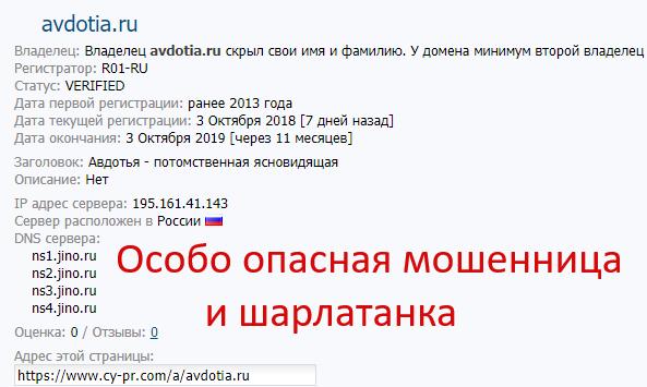 Ясновидящая Авдотья (avdotia.ru) – мошенница