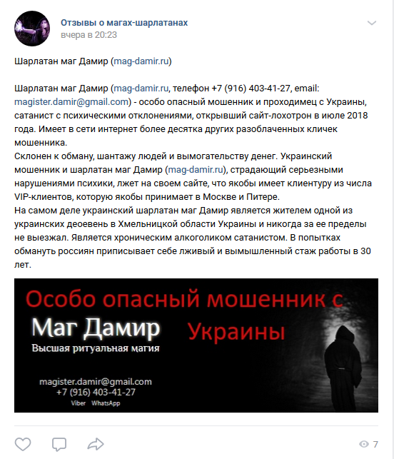Маг Дамир  (mag-damir.ru)– шарлатан