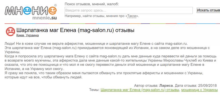 Маг Елена (mag-salon.ru) – мошенница