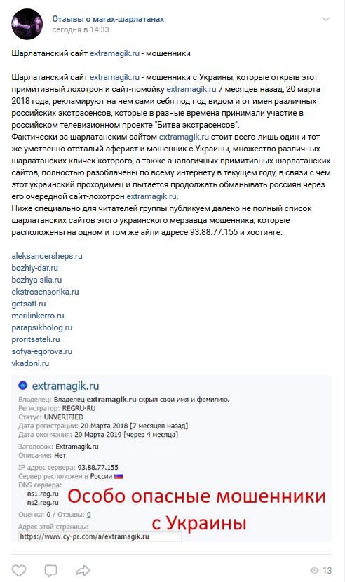 Наглые шарлатаны с сайта extramagik.ru