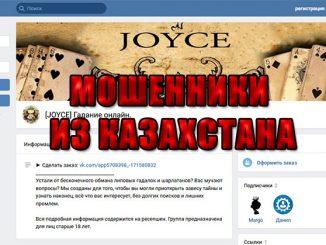 vk.com/joyce_gadanie — шарлатаны из Казахстана