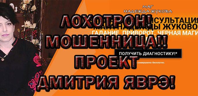 Маг Надежда Жукова (ezotericheskoe.info) – шарлатанка