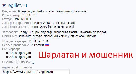 Колдун Кейро Рудольф (egiliet.ru) – шарлатан